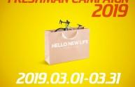 20190226FreshmanCampaign_01