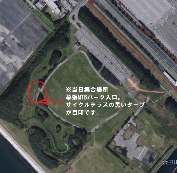 幕張MTB PARK(入口集合場所)