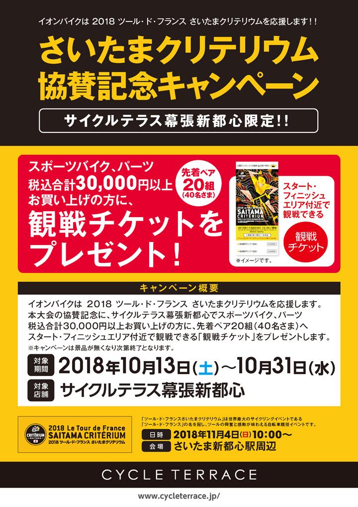 img_info-saitama-criterium-2018